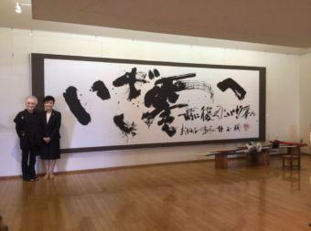 小川作品展
